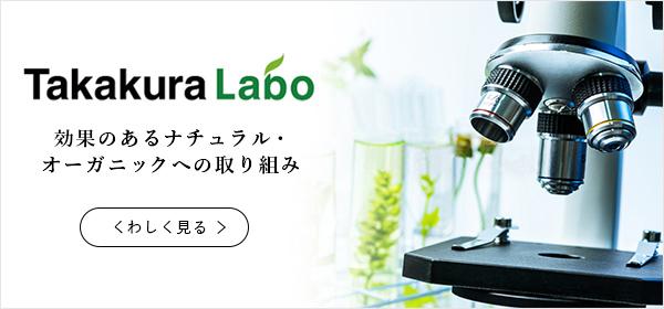 Takakura Labo