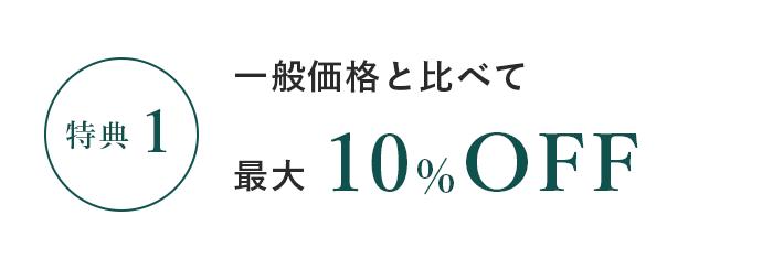 特典1 一般価格と比べて最大10%OFF