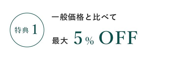 特典1 一般価格と比べて最大5%OFF