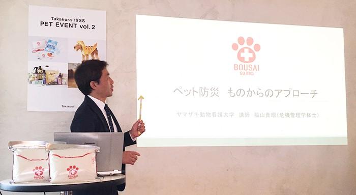 2019年4月25日『ペット防災』のセミナー開催