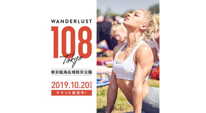 「WANDERLUST 108」にTAKAKURAブースを展開いたします
