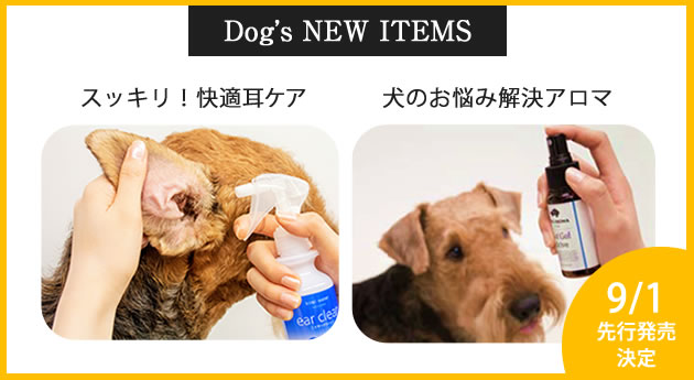 【新商品】2014年11月1日にドッグアロマミスト、イヤークリーン新発売