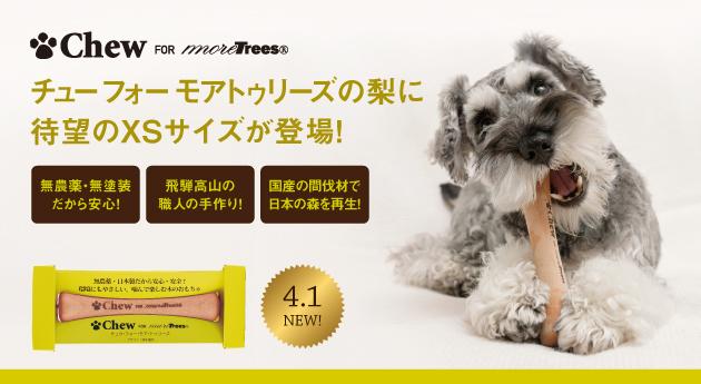 国産無農薬の安心な木のおもちゃ「Chew for more Trees」の梨に 待望のXSサイズが登場!!