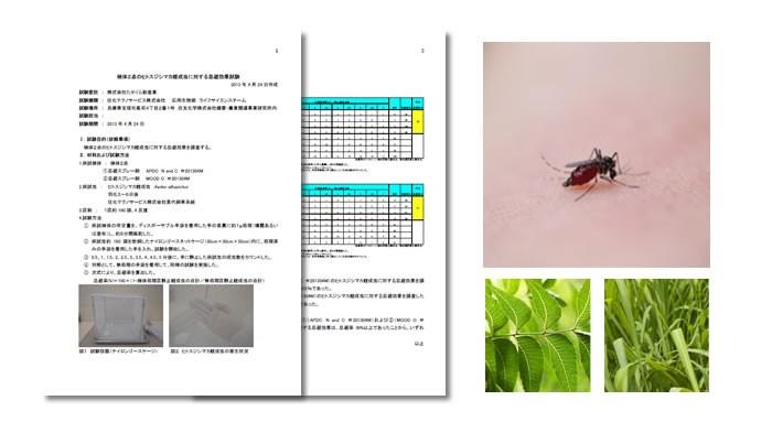 ペット用ニーム・シトロネラ液剤のヒトスジシマカ忌避効果試験