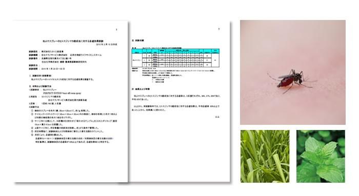 布用シトロネラ・セイヨウハッカ液剤のヒトスジシマカ忌避効果試験