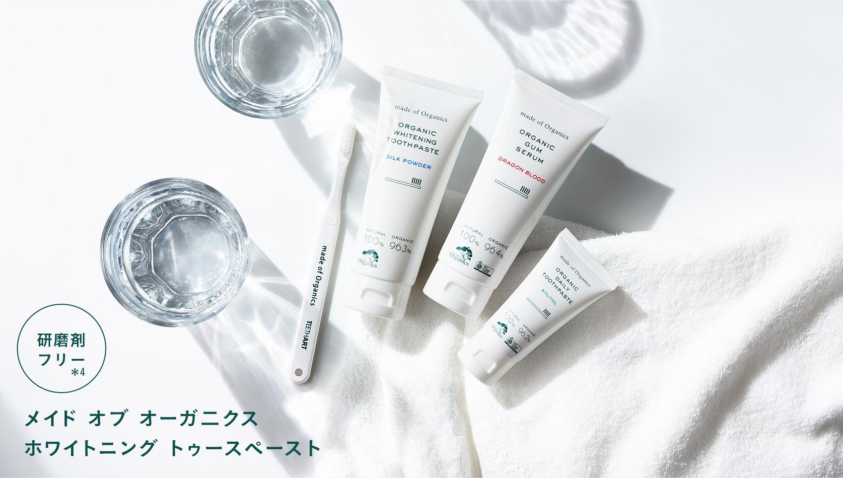 日本一*1 売れている「オーガニック ホワイトニング*2 歯磨き粉」が特許*3 を取得してフルリニューアル
