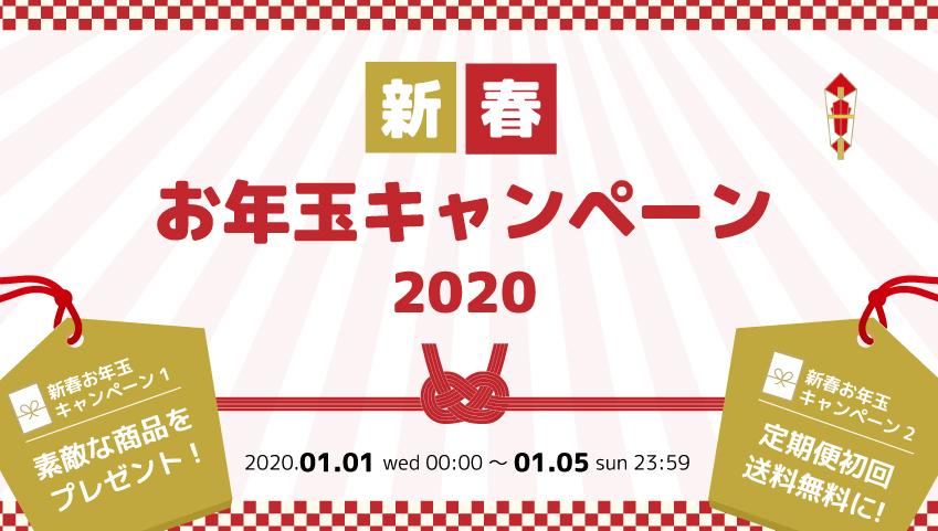 2020年新春キャンペーン
