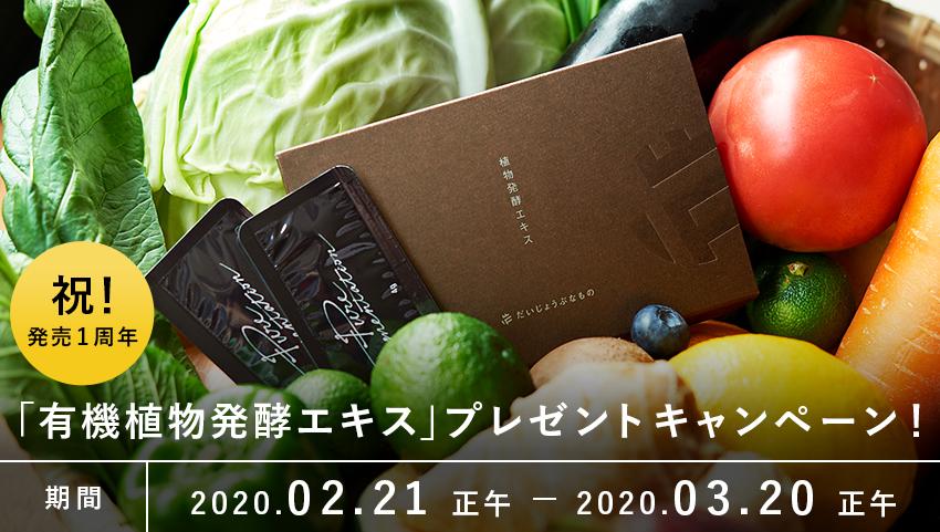 祝!発売1周年!「有機植物発酵エキス」プレゼントキャンペーン!