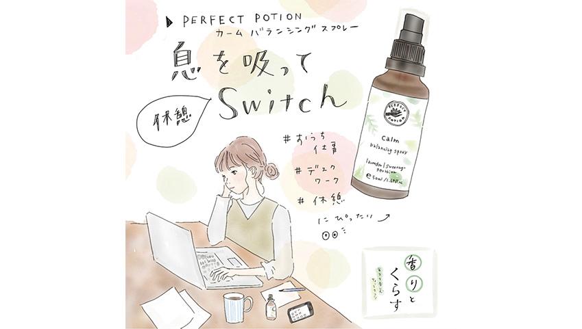 #香りとくらす ゆるいオーガニックを提案している、Akane さん(@atou.organic)とのコラボ企画vol.01