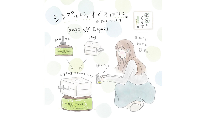 #香りとくらす ゆるいオーガニックを提案している、Akane さん(@atou.organic)とのコラボ企画vol.02