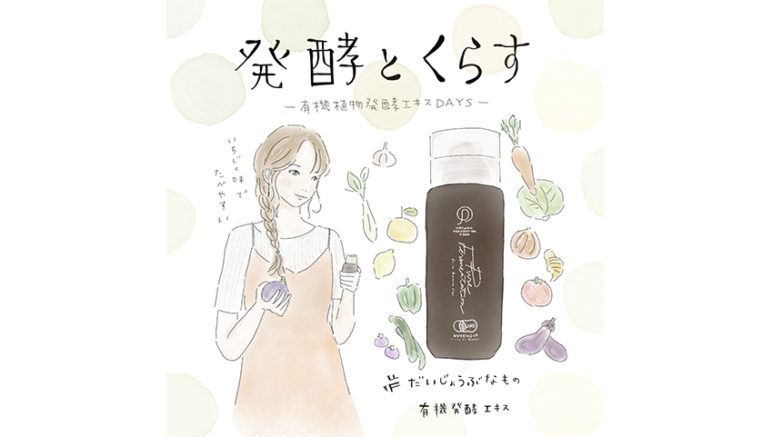 #発酵とくらす ゆるいオーガニックを提案している、Akane さん(@atou.organic)とのコラボ企画スタート