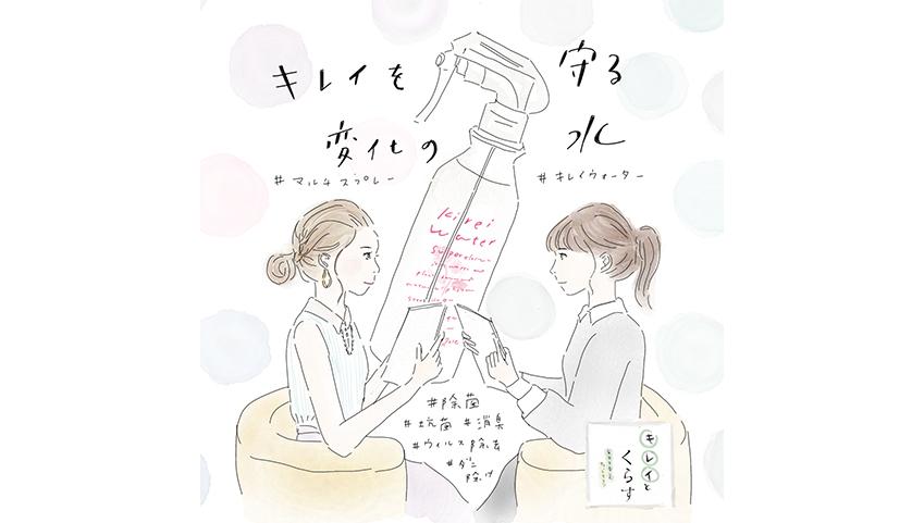 #キレイとくらす ゆるいオーガニックを提案している、Akane さん(@atou.organic)とのコラボ企画vol.06
