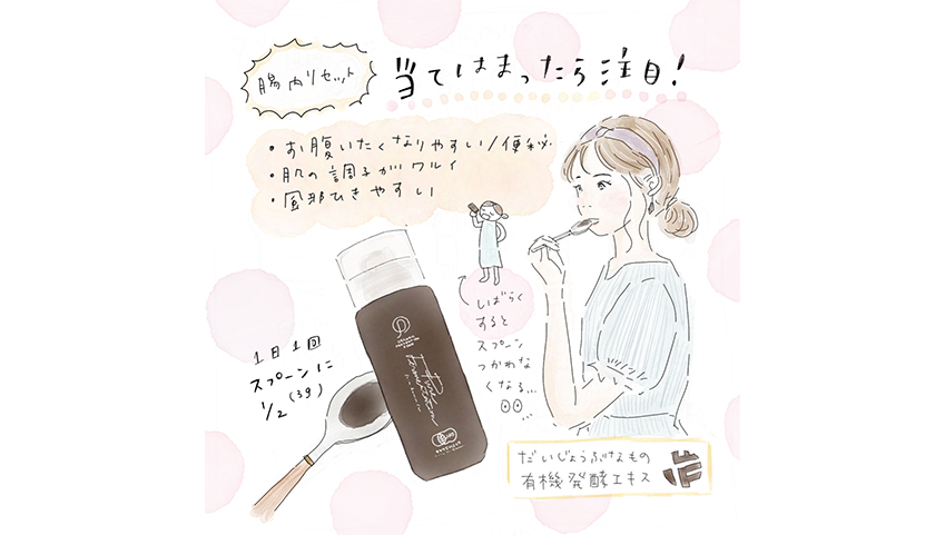 #発酵とくらす vol.02「発酵エキス、推し要素ランキング!!」