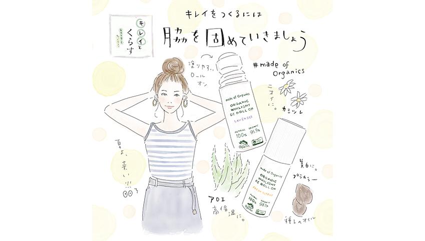 #キレイとくらす2 ゆるいオーガニックを提案している、Akane さん(@atou.organic)とのコラボ企画vol.07