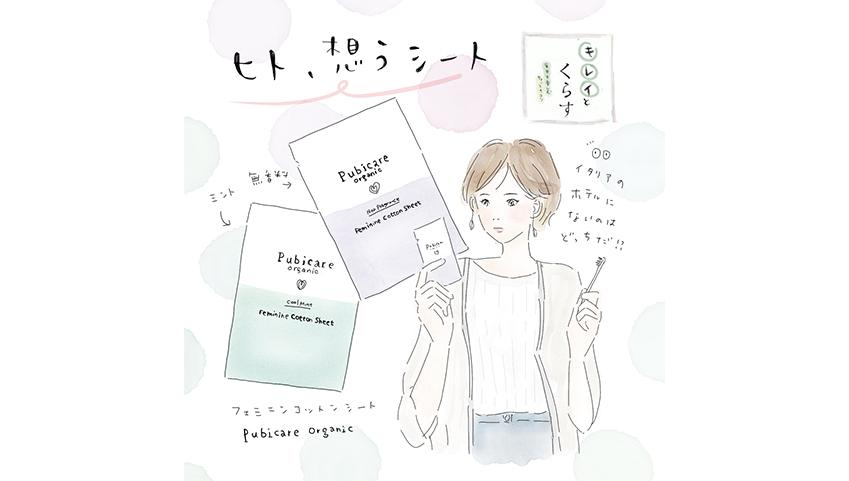 #キレイとくらす3 ゆるいオーガニックを提案している、Akane さん(@atou.organic)とのコラボ企画vol.08