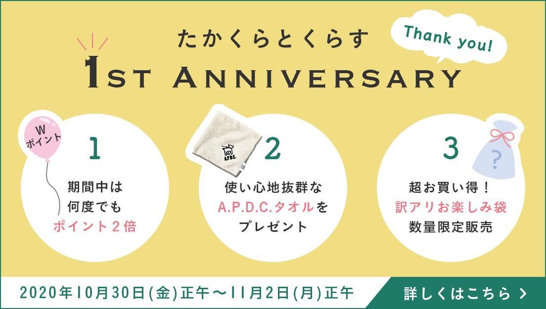 「たかくらとくらす」リニューアル1周年記念♪特別キャンペーン開催!