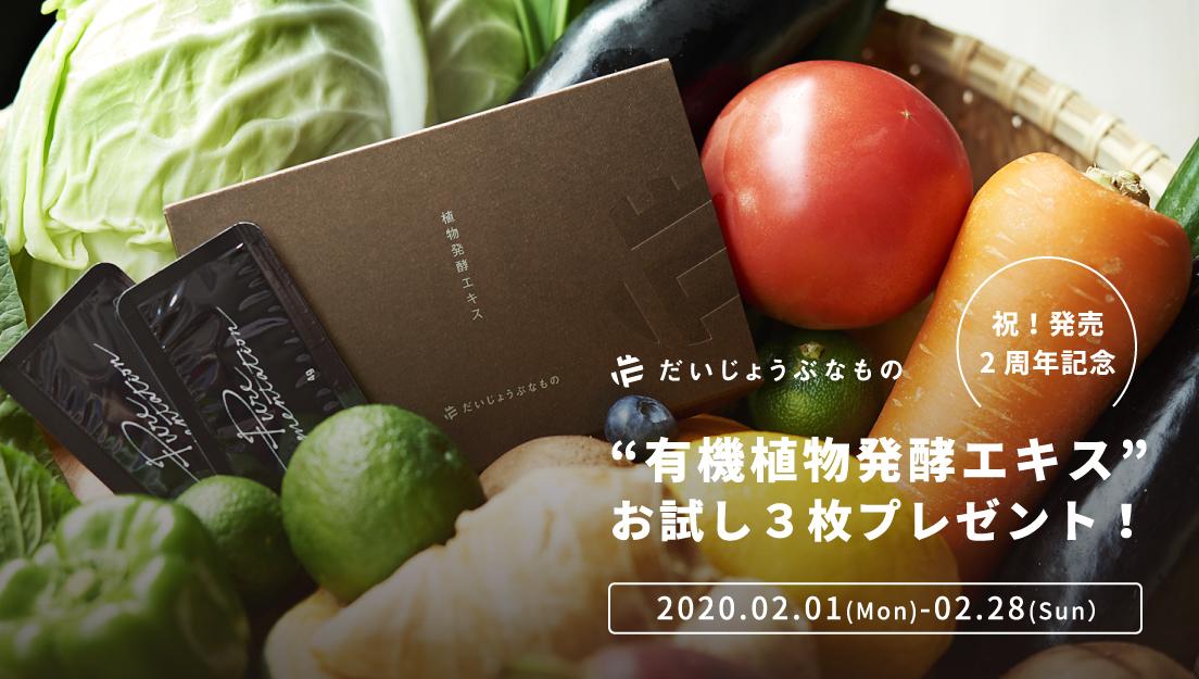祝!発売2周年!「植物発酵エキス」プレゼントキャンペーン!