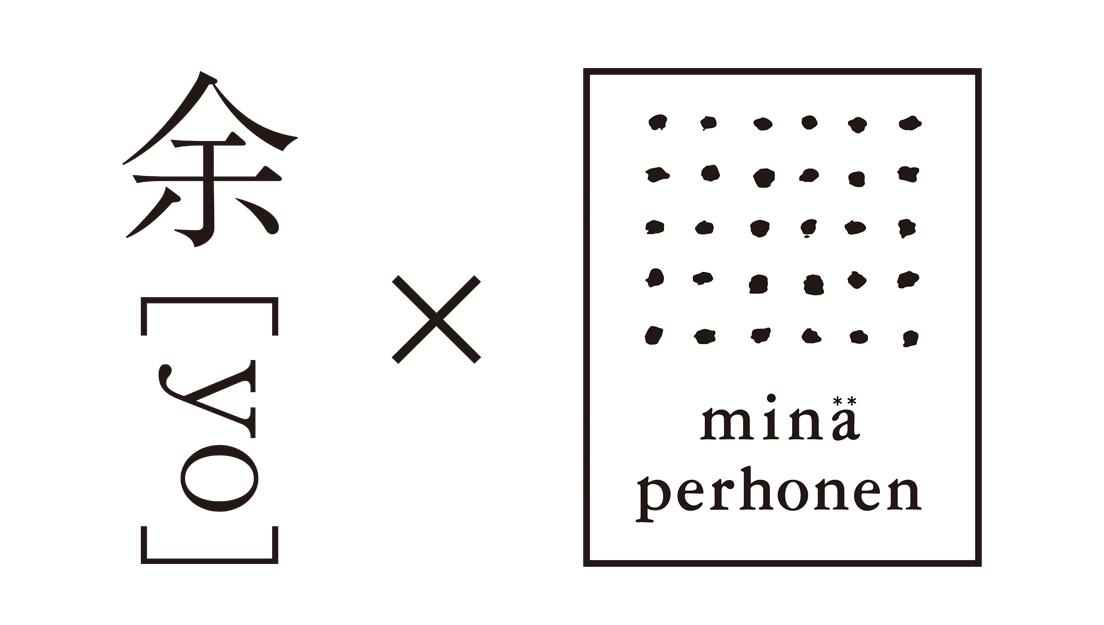 余[yo] × ミナ ペルホネン 限定ボトル・パッケージ 発売に関するお知らせ