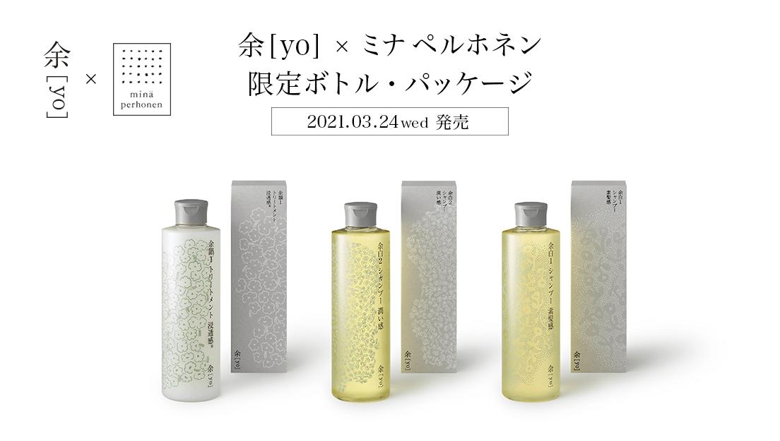 余[yo] × ミナ ペルホネン 限定ボトル・パッケージ 発売